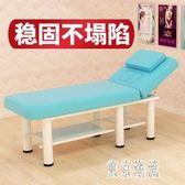 美容床 美容院專用按摩推拿床家用帶胸洞折疊便攜式理療床美睫床 LJ8872『東京潮流』