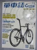 【書寶二手書T1/雜誌期刊_PMN】單車誌_71期_風洞測試全紀錄