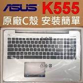 原廠 ASUS 華碩 K555 銀色 C殼 K555L K555LA K555LD R556L MP-13K93PS-5283 0KNB0-610MFS00 筆電鍵盤