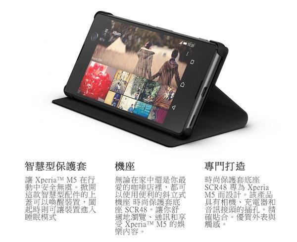SONY Xperia M5 E5653 原廠側掀皮套 SCR48【葳訊數位生活館】
