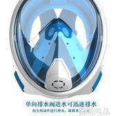 浮潛三寶面罩呼吸管全干式成人兒童防霧潛水鏡裝備游泳面具套裝 雲雨尚品