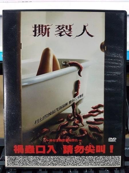 挖寶二手片-H03-001-正版DVD-電影【撕裂人】-伊麗莎白班斯 麥可魯克 奈森菲利安 葛瑞格亨利