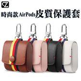 AirPods 時尚款 皮質保護套 藍芽耳機盒保護套 防塵 apple藍牙盒保護套 皮革保護套
