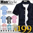 襯衫素色短袖襯衫男裝多色衣服情侶裝【A1C1681】
