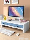 增高架 臺式電腦增高架辦公桌面顯示器屏幕底座支架鍵盤收納盒墊高置物架 LX 智慧