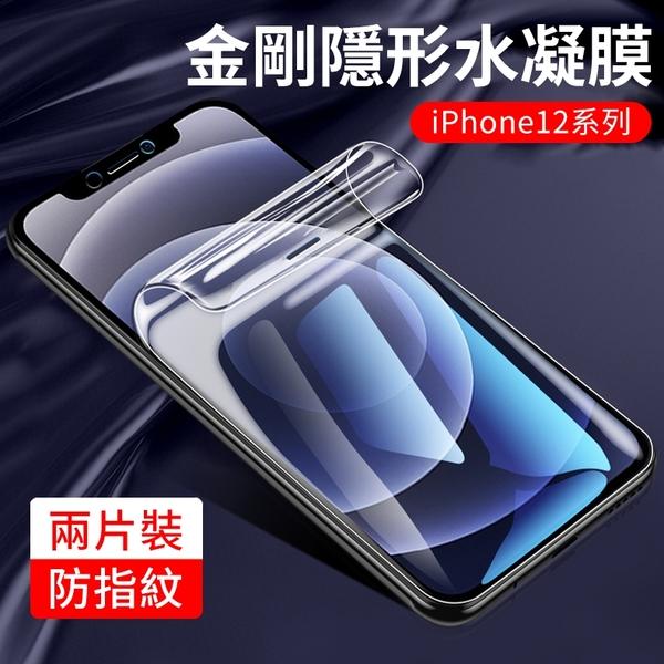 金剛水凝膜 2組入 iPhone 12 Pro Max 滿版 螢幕保護貼 高清 保護膜 自動修復 軟膜 保護貼