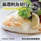 單片59元起【海肉管家-全省免運】鮮嫩格...