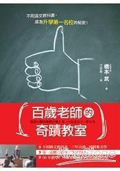 百歲老師的奇蹟教室:不用國文教科書,成為升學第一名校的秘密!