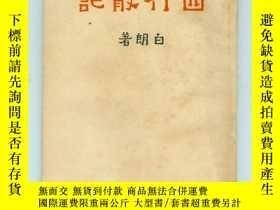 二手書博民逛書店大時代文藝叢書罕見西行散記( 白朗著 1941年初版)Y2074