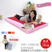 3.5尺 加大單人床墊 記憶床墊 學生床墊《3.5尺10cm太空記憶透氣網布單人記憶床墊》-台客嚴選