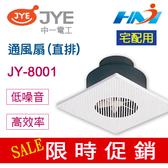 《中一電工 宅配用》浴室通風扇JY-8001(直排) 通風扇/  浴室排風扇 / 浴室排風機/ 浴室抽風機