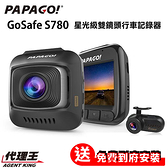 PAPAGO GoSafe S780 前後 雙鏡頭 行車紀錄器 贈到府安裝+32G