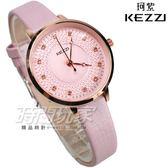 KEZZI珂紫 完美女神 閃耀亮鑽 時尚女錶 學生錶 高質感 皮革錶帶 粉紅色 KE1735粉