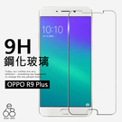 E68精品館 OPPO R9 Plus 9H 鋼化玻璃 保護貼 玻璃貼 鋼化 膜 9H 鋼化貼 螢幕保護貼