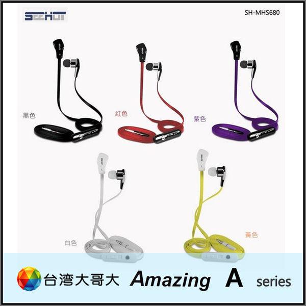 ◆嘻哈部落 SH-MHS680 通用型入耳式麥克風耳機/線控/台灣大哥大 TWM A1/A2/A3/A3S/A4/A4S/A4C