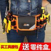 電工工具包 腰包多功能維修工具加厚帆布牛津布袋小號電工包 艾美時尚衣櫥