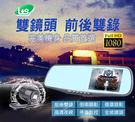 (黑色高階版) 雙鏡頭後視鏡行車紀錄器【贈32G卡】4.3吋超高清夜視150度清晰廣角1080P似10S