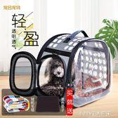寵物包 貓包寵物外出包透明貓咪背包貓籠子便攜包狗包手提貓袋兔子貓籠 1995生活雜貨NMS