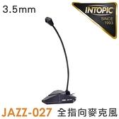 INTOPIC (JAZZ-027) 廣鼎 桌上型麥克風 [富廉網] 與 FXR-SUM-02 同款