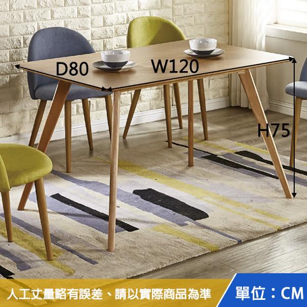 餐桌 桌子 喬絲4尺木紋餐桌【Outoca 奧得卡】