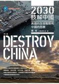 2030肢解中國:美國的全球戰略和中國的危機