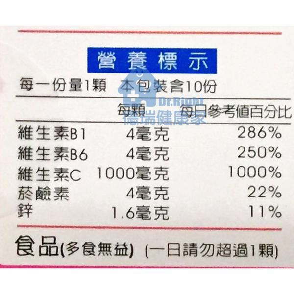藥聯得力 膠原維他命C1000 發泡錠 10粒/瓶◆德瑞健康家◆