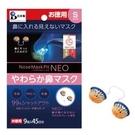 【2003939】柔軟型隱形口罩PM2.5 ( 9入)S