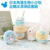 NORNS【日本角落生物小沙包 企鵝冰淇淋店套組】五款一套 變裝 日貨限定款 本物 甜筒 雪糕 PEN PEN