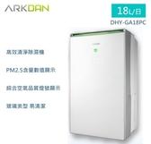 【佳麗寶】-(ARKDAN阿沺)18L高效清淨除濕機(DHY-GA18PC)