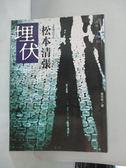 【書寶二手書T6/一般小說_GIV】埋伏_賈英華, 松本清張