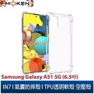 【默肯國際】IN7 Samsung Galaxy A51 5G (6.5吋) 氣囊防摔 透明TPU空壓殼 軟殼 手機保護殼