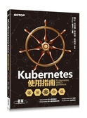 (二手書)Kubernetes使用指南
