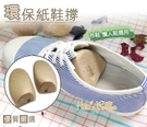 鞋撐.鞋材.吸濕環保紙鞋撐.7款【鞋鞋俱...
