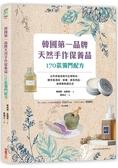 韓國第一品牌,天然手作保養品170款獨門配方:以天然草本取代化學原料,親手做清潔