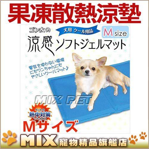 ◆MIX米克斯◆日本MARUKAN .果凍散熱涼墊【DP-609 M號40*30公分 適合小型犬貓用】