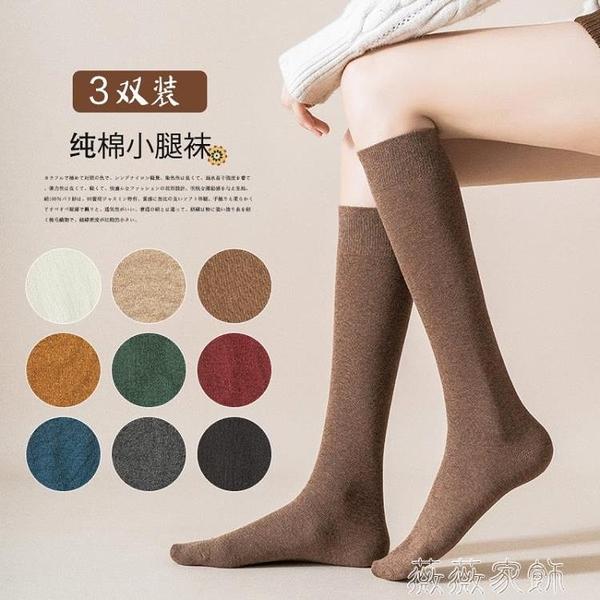中筒襪 小腿襪女壓力瘦腿純棉中筒襪子日系jk長筒襪高筒秋冬季及膝襪黑色 薇薇