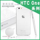 ●隱形系列 HTC One A9 / M9 / S9 超薄軟殼/透明清水套/羽量級/保護套/矽膠透明背蓋