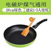 平底鍋煎鍋不粘鍋麥飯石無油煙煎餅蛋煎鍋炒鍋電磁爐燃氣灶通用無蓋