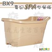 【九元生活百貨】聯府 BX9 貴妃SPA泡澡桶 泡湯