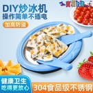 炒冰機 炒酸奶機家用小型兒童炒冰機diy冰盤神器免插電款冰淇淋機 寶貝計畫