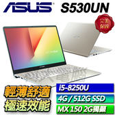 【ASUS華碩】S530UN-0112F8250U 閃漾金 ◢15吋三邊窄邊框輕薄筆電 ◣