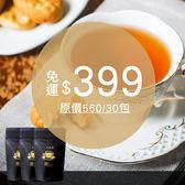 一手私藏世界紅茶│【$399免運】阿薩姆紅茶+錫蘭紅茶+格雷伯爵紅茶 (共30包) 郵寄免運