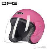 DFG電動電瓶摩托車頭盔男女士四季通用夏季輕便式冬季保暖安全帽     ciyo黛雅