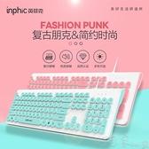 v580p朋克時尚鍵盤有線usb圓形鍵帽機械手感女生可愛臺式電腦YYP 【快速出貨】