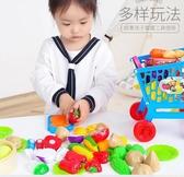 過家家 兒童切切水果玩具廚房組合蔬菜寶寶男孩女孩切切樂蛋糕套裝 - 紓困振興~~全館免運