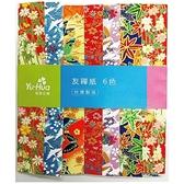 美術紙 我愛中華 P-024-15 6色入友禪紙【文具e指通】 量販團購A