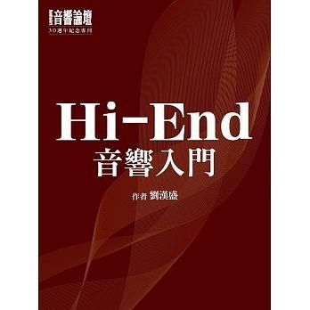 【停看聽音響唱片】【其它】音響論壇30週年紀念專刊:Hi-End音響入門(首批特價)