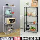 【居家cheaper】30X60X120...