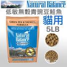 [寵樂子]《Natural Balance 天然寵物食糧》特殊低敏無穀青豌豆鮭魚配方 - 5磅 / 貓飼料