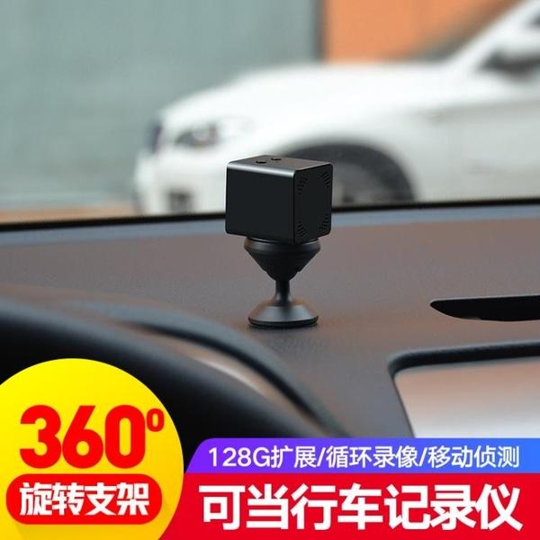 運動相機 專業小型迷你監控攝像機小隨身高清4K家用運動相機紅外夜視無線 JD 交換禮物
